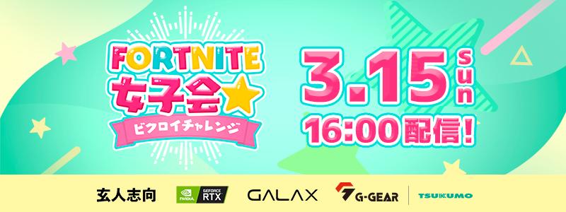 FORTNITE女子会★ビクロイチャレンジ 開催決定のお知らせ(3/12更新)