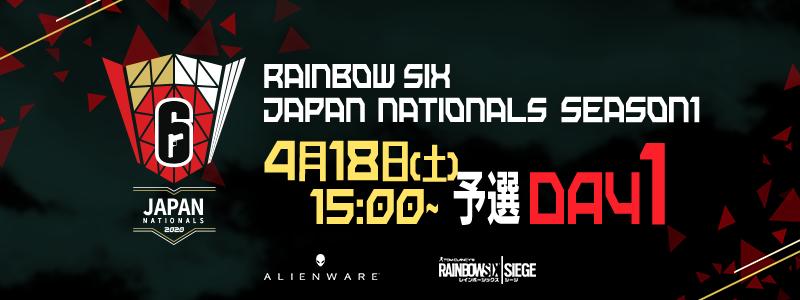 レインボーシックス PC ジャパンナショナルズ シーズン1 予選 Day1 結果発表