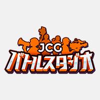 JCGバトルスタジオ ディレクターズライブ Vol.4
