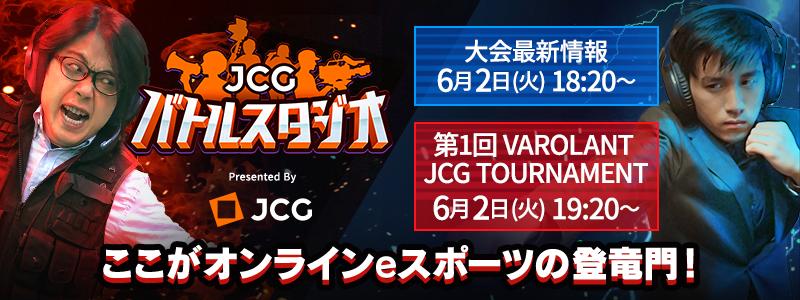 JCGバトルスタジオ ディレクターズライブ Vol.1