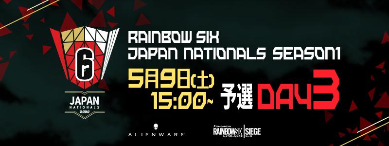 レインボーシックス PC ジャパンナショナルズ シーズン1 予選 Day3 エントリー開始!