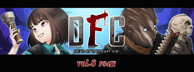 DFC Dead by Daylight 大会 vol.8(PS4版)