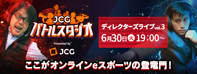 JCGバトルスタジオ ディレクターズライブ Vol.3