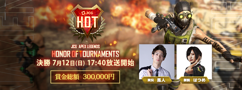 ~JCG Apex Legends~ Honor of Tournaments