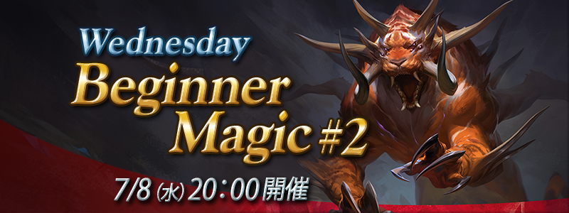 Wednesday Beginner Magic #2