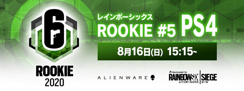 レインボーシックス PS4 ROOKIE #5