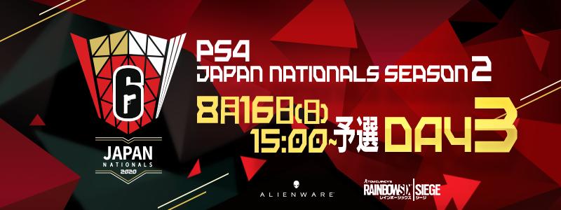 レインボーシックス PS4 ジャパンナショナルズ シーズン2 予選Day3