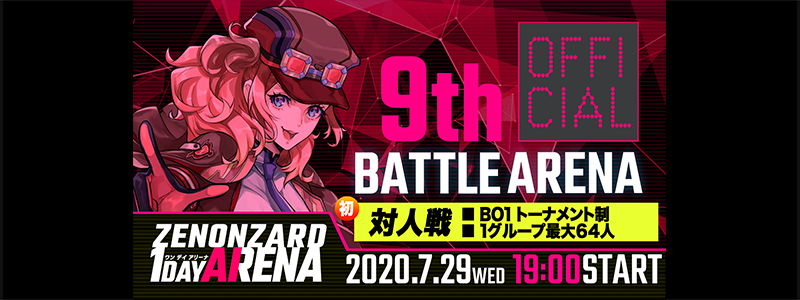 9th BATTLE ARENA