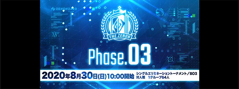 THE ZENON Phase.03