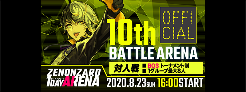 10th BATTLE ARENA