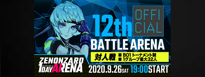 12th BATTLE ARENA