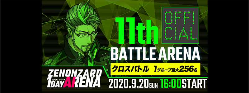 11th BATTLE ARENA
