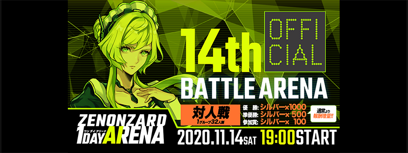 14th BATTLE ARENA