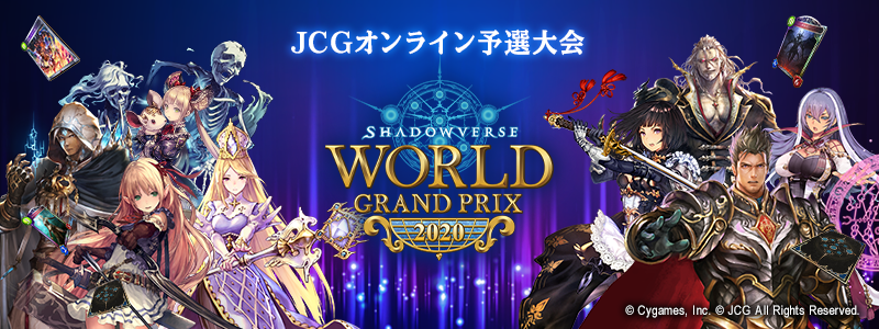 Shadowverse World Grand Prix 2020 JCGオンライン予選大会