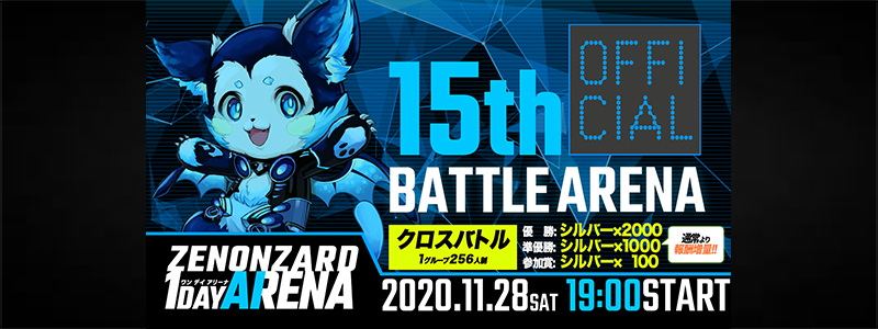 15th BATTLE ARENA