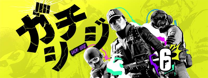 PS4 ガチシージ #08 結果発表!