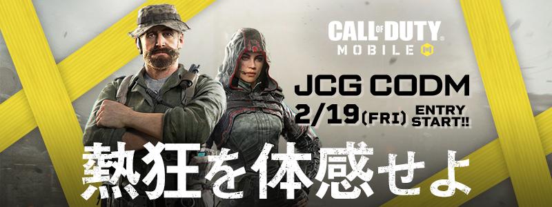 JCG Call of Duty®: Mobile開催決定!2/19(金)エントリースタート!