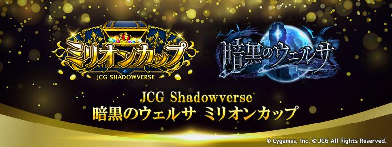JCG Shadowverse 暗黒のウェルサ ミリオンカップ 個人配信について