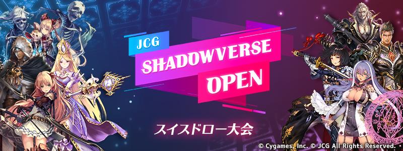 JCG Shadowverse Open 17th Season Vol.13~14、スイスドロー大会4/24-25開催のお知らせ