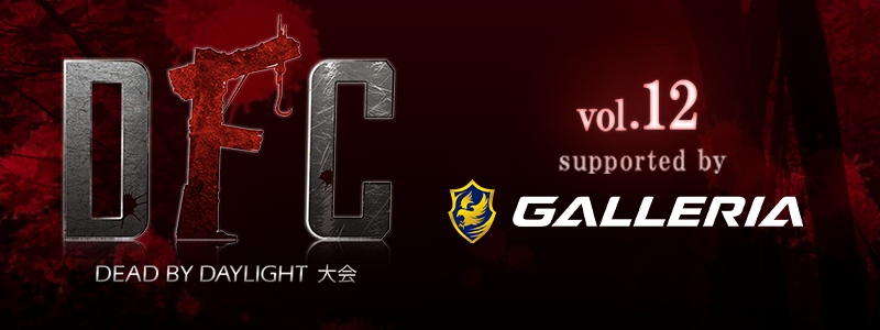 DFC Dead by Daylight 大会 vol.12 supported by GALLERIA