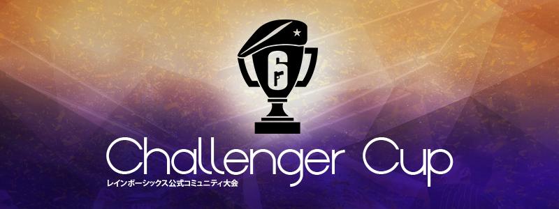 PC/PS フォーマットにて、カジュアルトーナメント「R6 Challenger Cup」 始動!