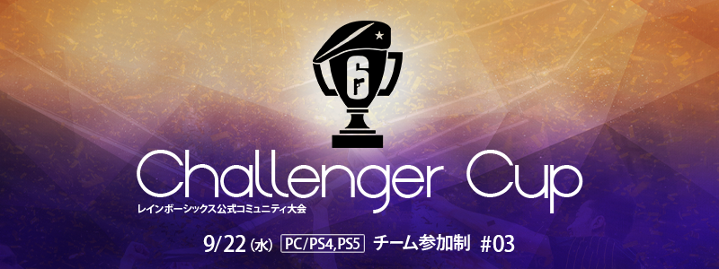 R6 Challenger Cup #03開催決定!
