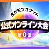 『ポケモンユナイト』第0回 公式オンライン大会開催決定!