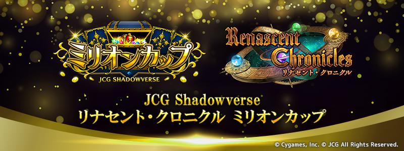 JCG Shadowverse Renascent Chronicles / リナセント・クロニクル ミリオンカップ