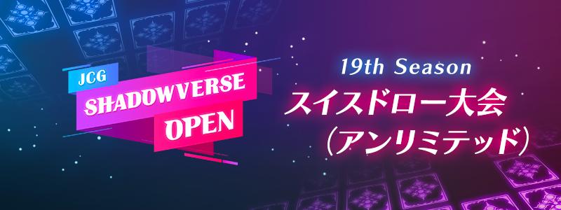 JCG Shadowverse Open スイスドロー大会(アンリミテッド) 11/3